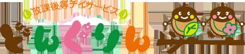 横浜市神奈川区の放課後等デイサービス、児童発達支援はどんぐりんへ(一般社団法人 Here(へれ)の木)